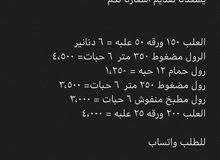 محارم ورقيه توصيل جميع مناطق الكويت