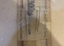 خمس و عشرين ليرة سوريه