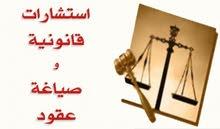 للاستشارات القانونية