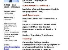 مترجم سوداني
