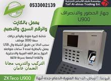 احدث اجهزة البصمه ZKTeco U900 بسعر الجمله