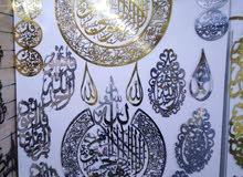 صواني من زجاج وخشب منقوش وآيات قرآنية لتزيين الجدران...