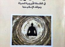 كتاب الميتافيزيقا في الفلسفة الأوروبية الحديثة وموقف الإسلام منها