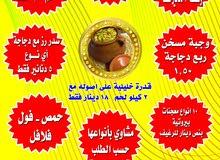 مطعم تواصي عين الباشا   عمان