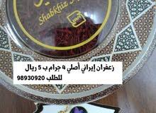 زعفران إيراني اصلي
