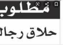 مطلوب حلاق عربي قاطن في الرياض