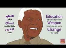 مدرس تأسيسي عربي ومحفظ قرآن بالتجويد