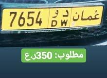 رباعي متسلسل 7654 / د و ابو حمد البريكي لبيع وشراء ارقام المركبات