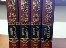 تفسير القرآن الكريم للدكتور عمر الأشقر