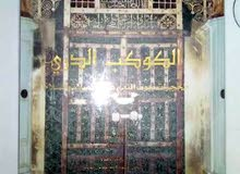 كتاب فاخر بالصور الفاخرة لحجرات وبيوت النبي صلى الله عليه وسلم