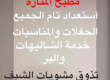 مشويات لبنانيه طازجه