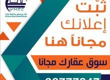 مطلوب أراضي في/السيب/المعبيله/سور ال حديد/المنومه/الخوض