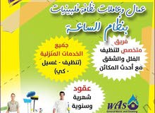 أفضل خدمات التنظيف في العين Cleaning Services