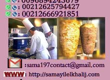 متوفر لدينا من المغرب معلمين شاورما و مشاوي شرقية وطباخين