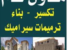 ابو مروان مقاولات عامه