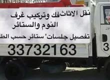 فك ونقل الأثاث وبيع وشراء الأثاث المستخدم والجديد ونقل العفش داخل وخارج البحرين