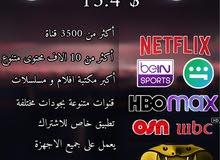 اشتراك كوبرا 1 سنة عرض رمضان !!!