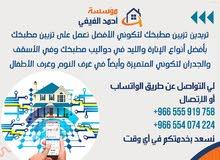مؤسسة أحمد الفيفي لصيانة العامة للمنازل والتأسيسات