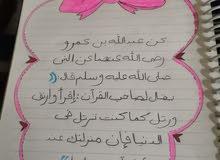 تحفيظ القرآن الكريم بالتجويد وتعليم اللغة العربية والعلوم الشرعية