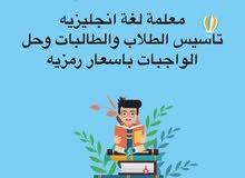 تعليم عن بعد وتاسيس للغة الانجليزيه