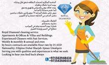 Royal Diamond Cleaning Service الماسه الملكيه لخدمات التنظيف