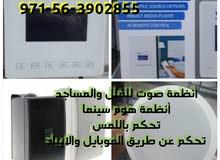 أنظمة صوت للفلل والمساجد والصالات
