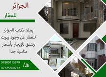 يعلن مكتب الجزائر عن وجود بيوت للايجار
