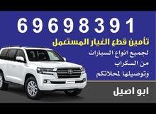 تأمين جميع قطع الغيار المستعملة لجميع انواع السيارات