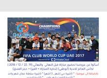 تكت المباراه كاس العالم للانديه في ابو ظبي