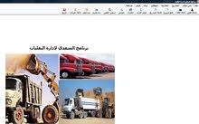 برنامج لشركات نقليات الاتربة والحفريات