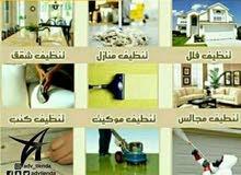 مؤسسة بيسان كلين للخدمات التنظيف.