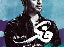 كتاب فكّر للداعية مصطفى حسني (طنطا)