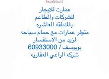 عمارات بالمنطقه العاشره