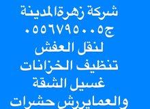 زهرةالمدينة0556795005لتنظيف الخزانات وغسيل الشقة والعماير