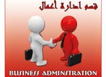 ابحث عن وظيفة متخصصة ادارة اعمال