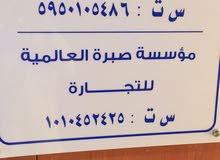 الرياض مخرج 9