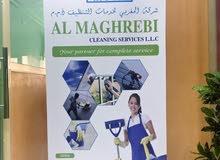 المغربى لخدمات التنظيف