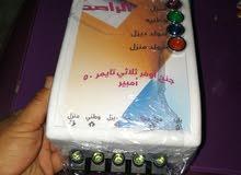 جهاز تحويل ثلاثي جينج اوفر50 أمبير