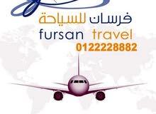 حجوزات السفر والسياحة