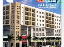 خاصية التملك الحر للشركات المسجلة في السلطنة (شقق ومحلات ومكاتب )بمشروع هرمز 3
