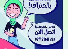 دروس خوصوصيه الإنجليزيه للمحادثه لجميع الأعمار و المستوايات