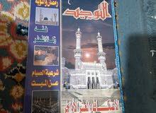 مجلات متنوعه عربيه وإسلامية