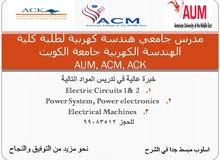 هندسة كهربية - دروس خصوصية - 99083512