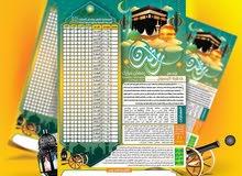 روزنامه شهر رمضان المبارك 100 قطعه سعر 15