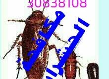 مكافحة الحشرات صرصور ونمل والفئران والبق والعقرب بمبيد خاص