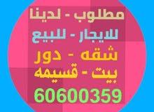 للايجار قسيمه ف صباح الاحمد