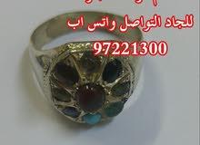 خاتم الحكمة ذو 9 احجار