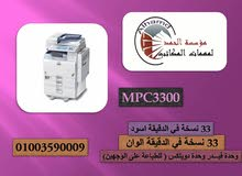 الة تصوير المستندات MPC3300