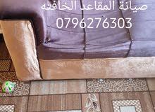 معالجة جميع انواع الكنب داخل المنزل 0796276303