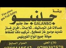تلاع العلي /مرج الحمام /ام السماق /شارع المدينه